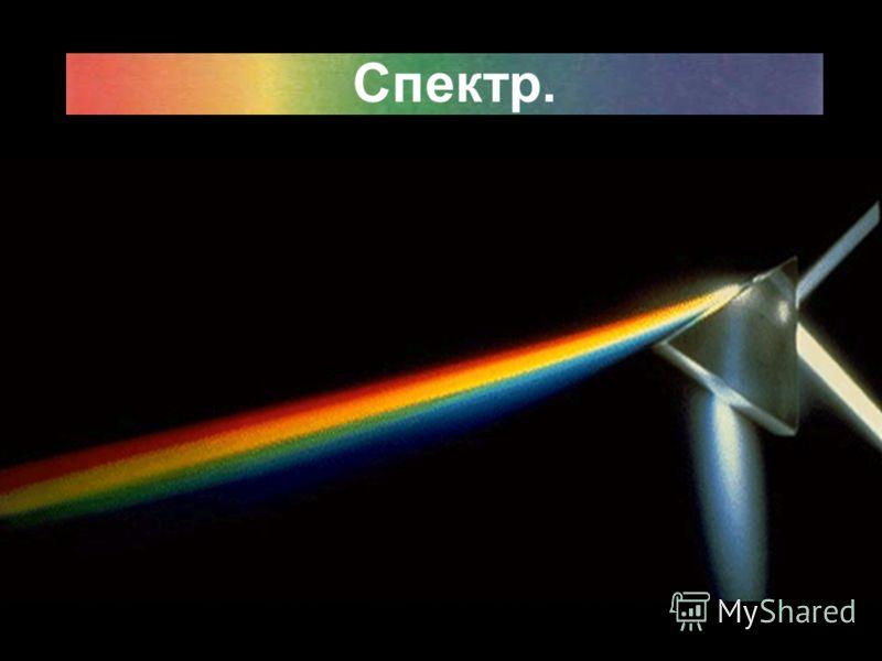 Спектр.