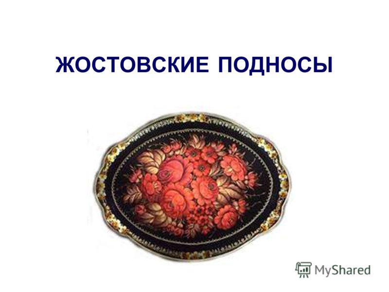 """на тему: """"Народные промыслы, их истоки ...: myshared.ru/slide/361898"""