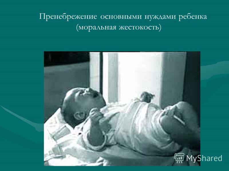 Пренебрежение основными нуждами ребенка (моральная жестокость)