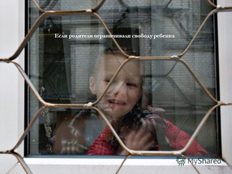Если родители ограничивали свободу ребенка