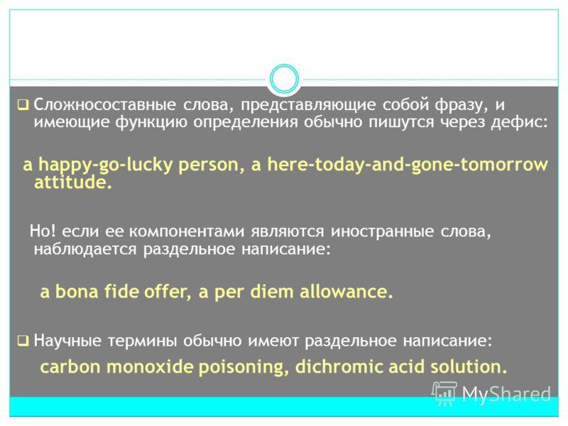 Сложносоставные слова, представляющие собой фразу, и имеющие функцию определения обычно пишутся через дефис: a happy-go-lucky person, a here-today-and-gone-tomorrow attitude. Но! если ее компонентами являются иностранные слова, наблюдается раздельное