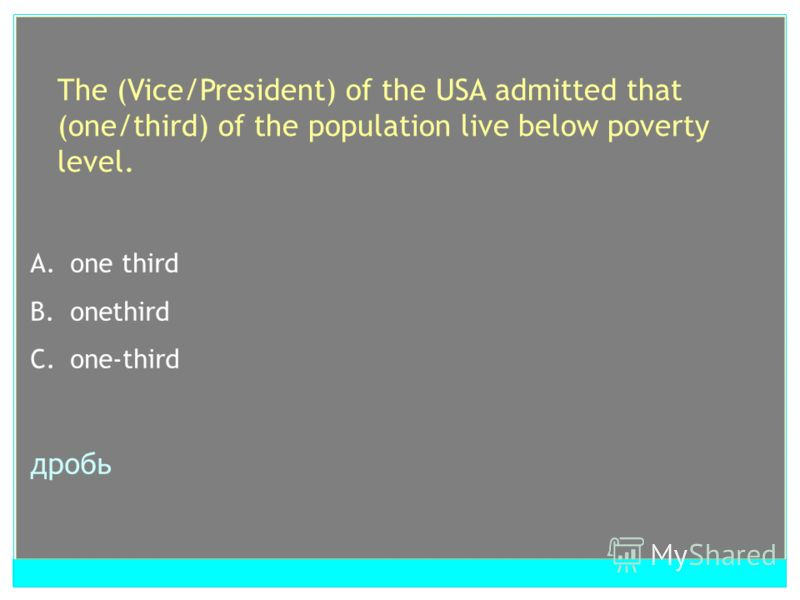 The (Vice/President) of the USA admitted that (one/third) of the population live below poverty level. A. Vice President B. VicePresident C. Vice-President слово, начинающееся с префикса vice- в значении «заместитель» A.one third B.onethird C.one-thir