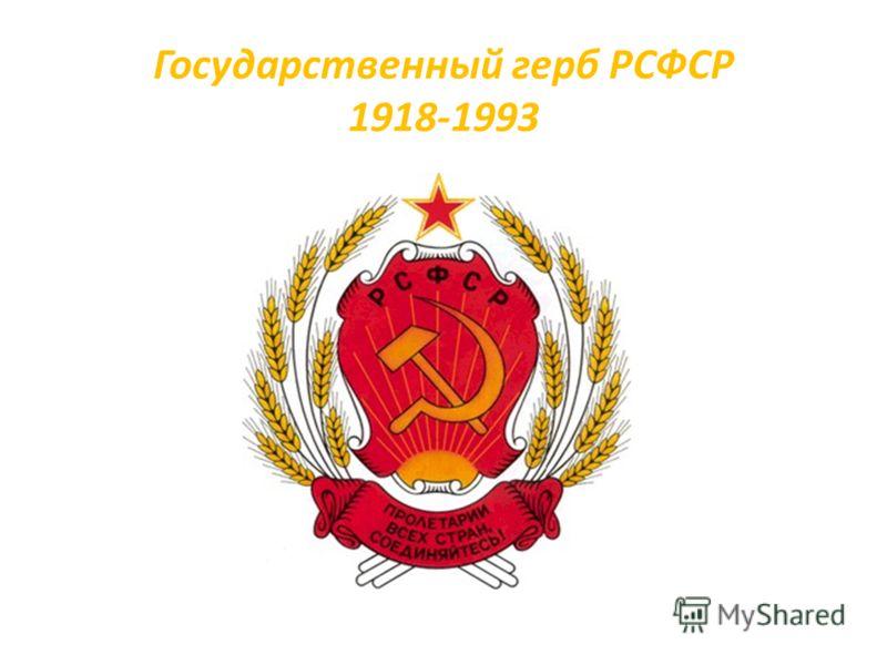 Государственный герб РСФСР 1918-1993