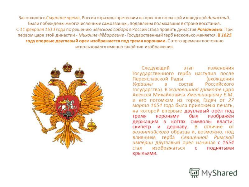 Закончилось Смутное время, Россия отразила претензии на престол польской и шведской династий. Были побеждены многочисленные самозванцы, подавлены полыхавшие в стране восстания. С 11 февраля 1613 года по решению Земского собора в России стала править