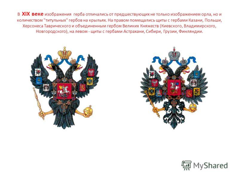В XIX веке изображения герба отличались от предшествующих не только изображением орла, но и количеством