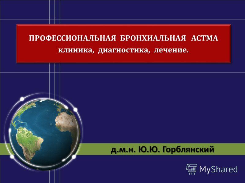 ПРОФЕССИОНАЛЬНАЯ БРОНХИАЛЬНАЯ АСТМА клиника, диагностика, лечение. д.м.н. Ю.Ю. Горблянский