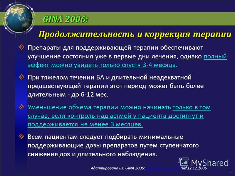 GINA 2006: Препараты для поддерживающей терапии обеспечивают улучшение состояния уже в первые дни лечения, однако полный эффект можно увидеть только спустя 3-4 месяца. Препараты для поддерживающей терапии обеспечивают улучшение состояния уже в первые