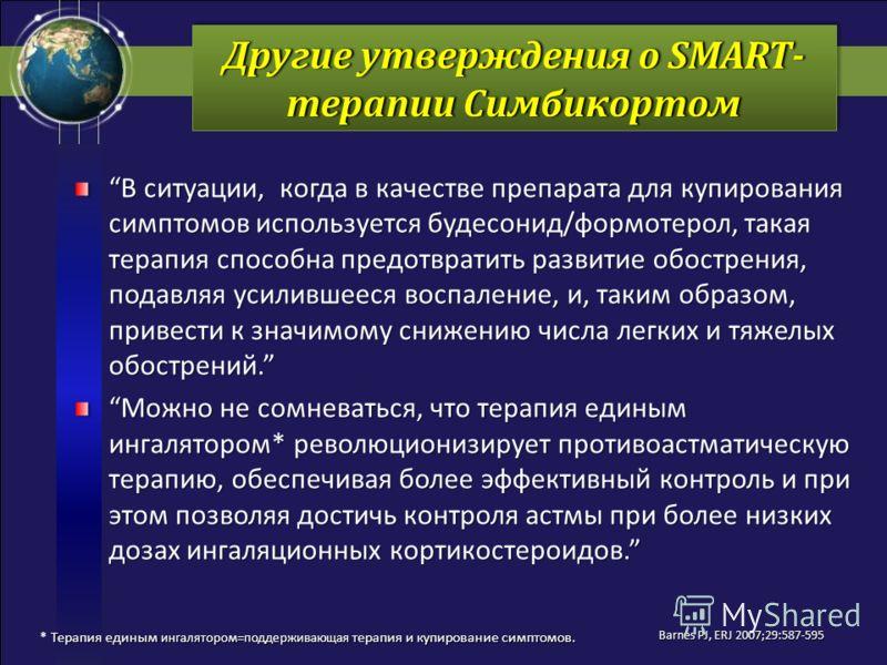 Другие утверждения о SMART- терапии Симбикортом В ситуации, когда в качестве препарата для купирования симптомов используется будесонид/формотерол, такая терапия способна предотвратить развитие обострения, подавляя усилившееся воспаление, и, таким об