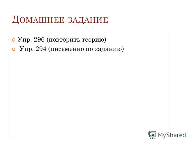 Д ОМАШНЕЕ ЗАДАНИЕ Упр. 296 (повторить теорию) Упр. 294 (письменно по заданию)