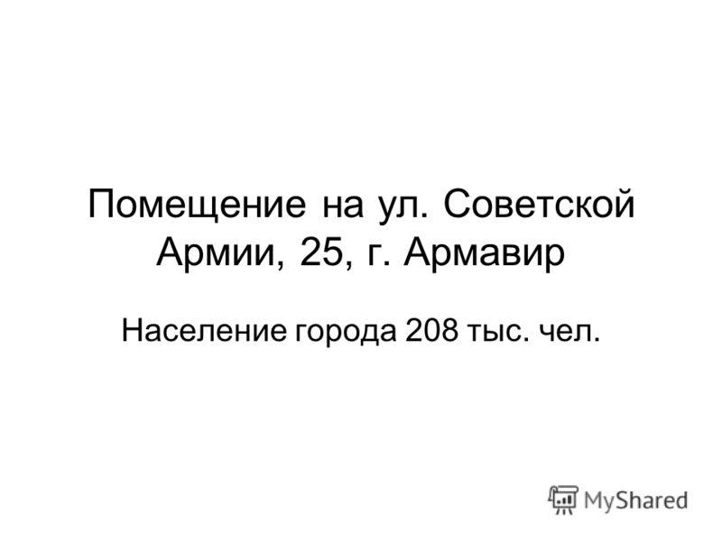 Помещение на ул. Советской Армии, 25, г. Армавир Население города 208 тыс. чел.