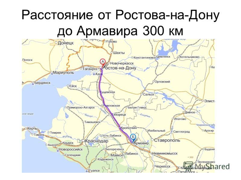 Расстояние от Ростова-на-Дону до Армавира 300 км