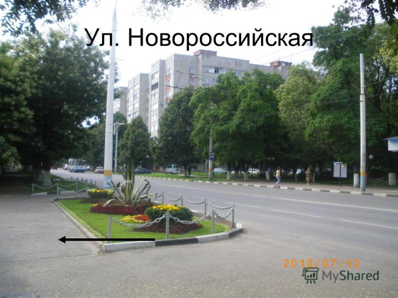Ул. Новороссийская