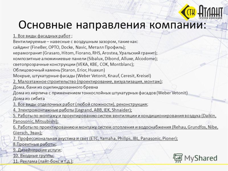 1. Все виды фасадных работ ; Вентилируемые – навесные с воздушным зазором, такие как: сайдинг (FineBer, OPTO, Docke, Navic, Металл Профиль); керамогранит (Grasaro, Hitom, Fiorano, RHS, Arostea, Уральский гранит); композитные алюминиевые панели (Sibal