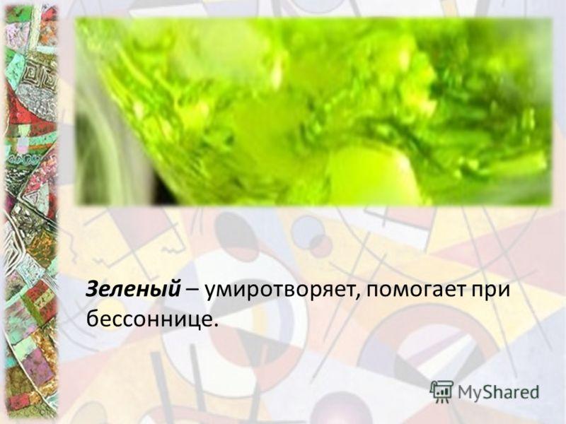 Зеленый – умиротворяет, помогает при бессоннице.