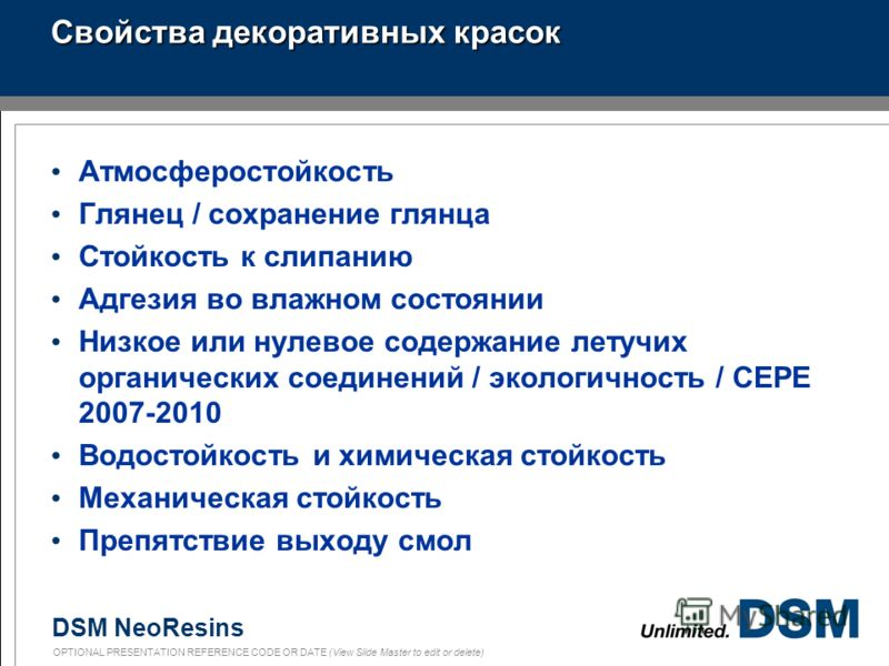 DSM NeoResins OPTIONAL PRESENTATION REFERENCE CODE OR DATE (View Slide Master to edit or delete) 0 Декоративные покрытия