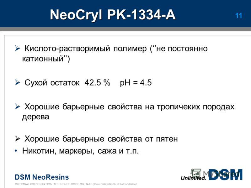 DSM NeoResins OPTIONAL PRESENTATION REFERENCE CODE OR DATE (View Slide Master to edit or delete) 10 NeoCryl XK-36 Щелоче-растворимая Анионная Необходимо использование ZnO Для внутренних и наружных работ Рецептура C-627 NeoCryl XK-37 Анионно-катионная