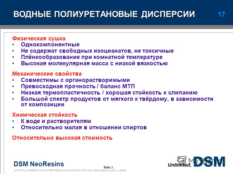 DSM NeoResins OPTIONAL PRESENTATION REFERENCE CODE OR DATE (View Slide Master to edit or delete) 16 NeoCryl XK - 240 Код по разработке: NeoCryl RW - 37 Не содержащая APEO эмульсия для замены A-081-W / A-304-W Сухой остаток - 52% Краска для домов / фа