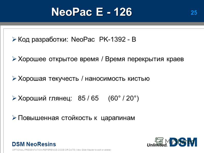 DSM NeoResins OPTIONAL PRESENTATION REFERENCE CODE OR DATE (View Slide Master to edit or delete) 24 Требуемое время / профили вязкости. вязкость Шлифуемость До отлипа Открытое Акриловая дисперсия = …. NGDPT = __ растворитель на основе алкида = время