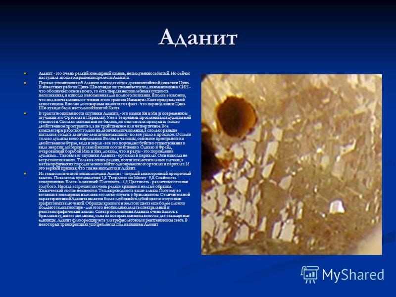 Аданит Аданит - это очень редкий ювелирный камень, незаслуженно забытый. Но сейчас наступила эпоха возвращения прелести Аданита. Аданит - это очень редкий ювелирный камень, незаслуженно забытый. Но сейчас наступила эпоха возвращения прелести Аданита.