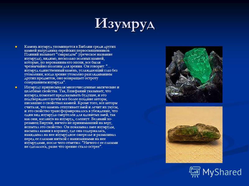 Изумруд Камень изумруд упоминается в Библии среди других камней нагрудника еврейских первосвященников. Плиний называет