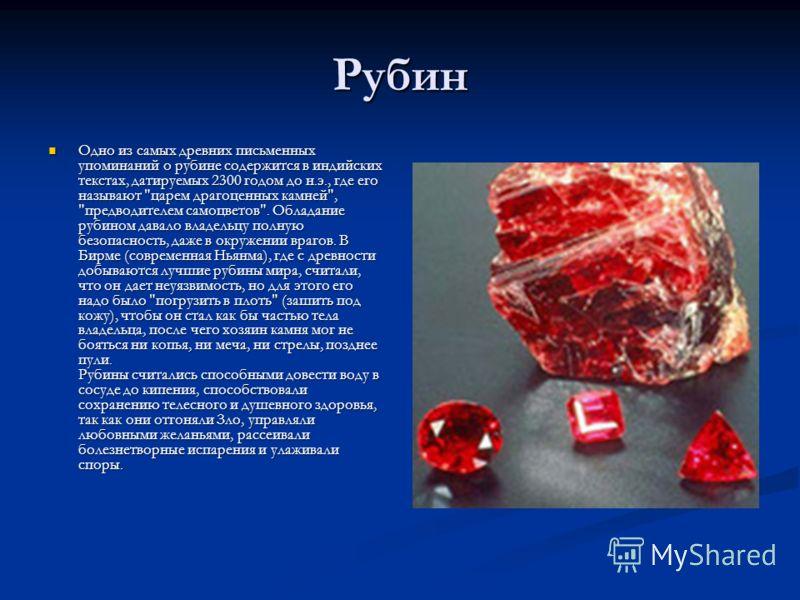 Рубин Одно из самых древних письменных упоминаний о рубине содержится в индийских текстах, датируемых 2300 годом до н.э., где его называют