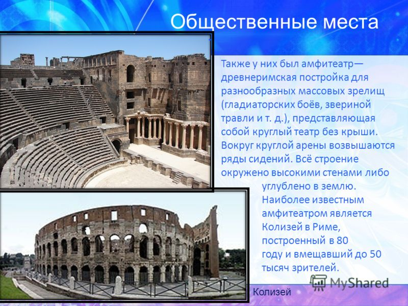 Общественные места Также у них был амфитеатр древнеримская постройка для разнообразных массовых зрелищ (гладиаторских боёв, звериной травли и т. д.), представляющая собой круглый театр без крыши. Вокруг круглой арены возвышаются ряды сидений. Всё стр