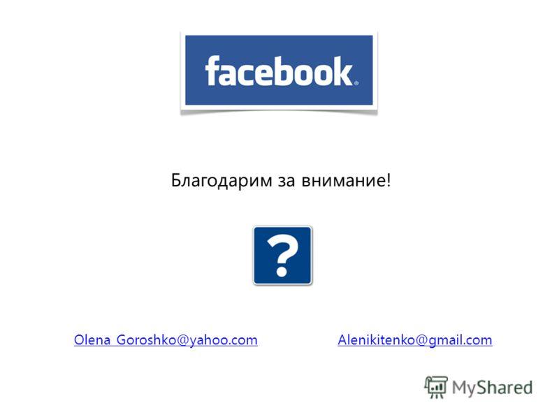 Благодарим за внимание! Olena_Goroshko@yahoo.comAlenikitenko@gmail.com