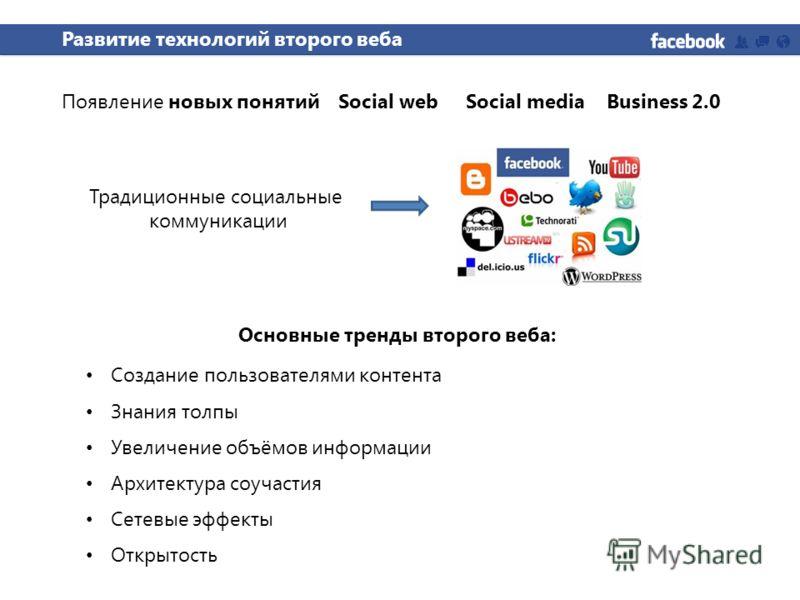 Появление новых понятийSocial web Social media Business 2.0 Традиционные социальные коммуникации Основные тренды второго веба: Создание пользователями контента Знания толпы Увеличение объёмов информации Архитектура соучастия Сетевые эффекты Открытост