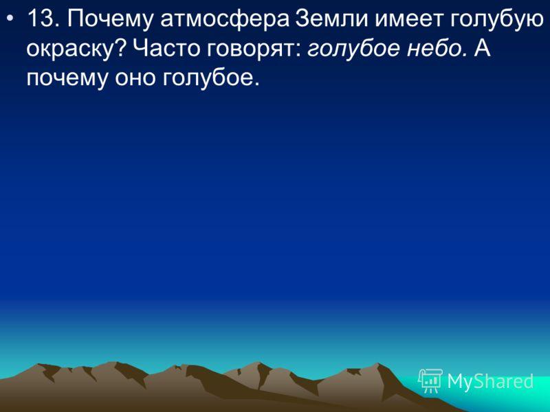 13. Почему атмосфера Земли имеет голубую окраску? Часто говорят: голубое небо. А почему оно голубое.