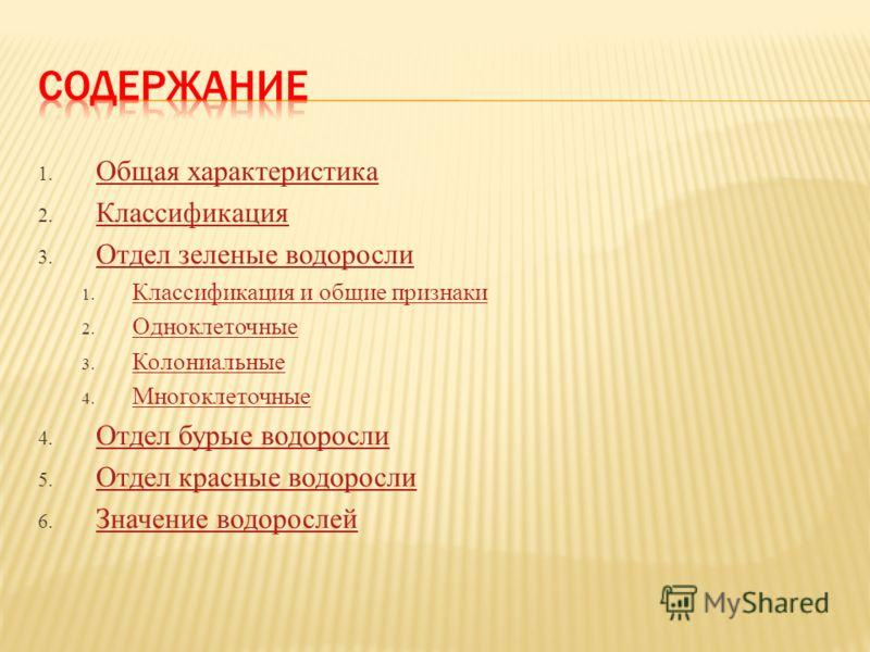 1. Общая характеристика Общая характеристика 2. Классификация Классификация 3. Отдел зеленые водоросли Отдел зеленые водоросли 1. Классификация и общие признаки Классификация и общие признаки 2. Одноклеточные Одноклеточные 3. Колониальные Колониальны