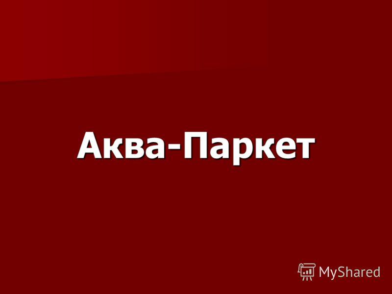 Аква-Паркет