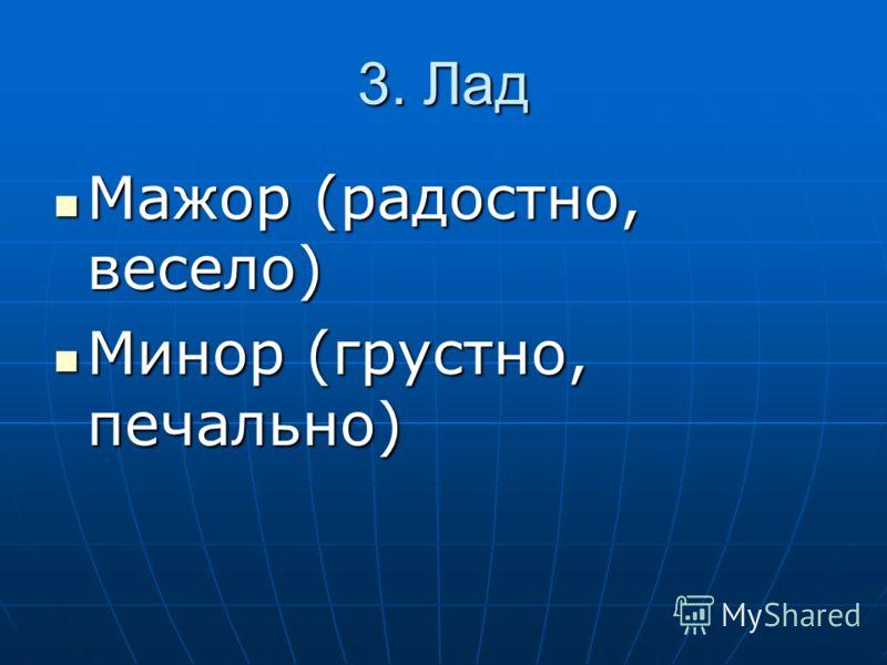 3. Лад Мажор (радостно, весело) Мажор (радостно, весело) Минор (грустно, печально) Минор (грустно, печально)