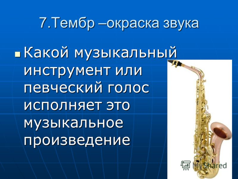 7.Тембр –окраска звука Какой музыкальный инструмент или певческий голос исполняет это музыкальное произведение Какой музыкальный инструмент или певческий голос исполняет это музыкальное произведение