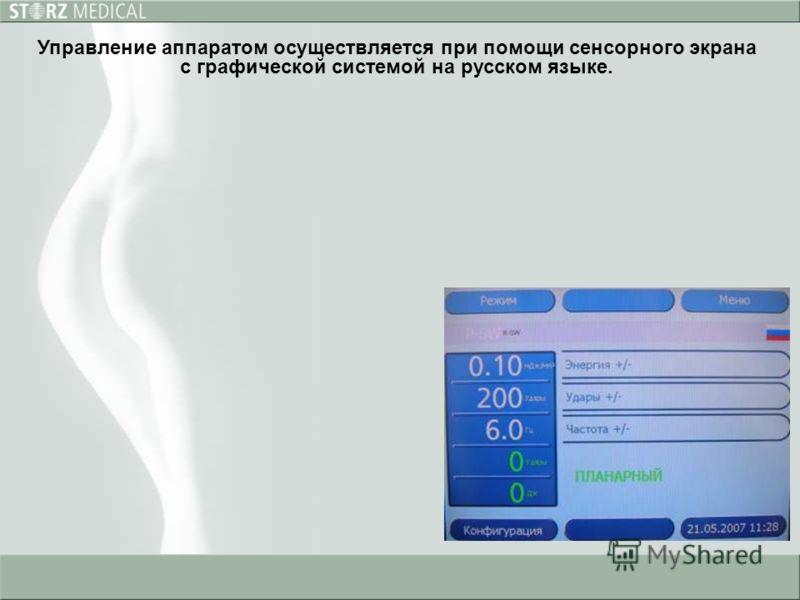 Управление аппаратом осуществляется при помощи сенсорного экрана с графической системой на русском языке.