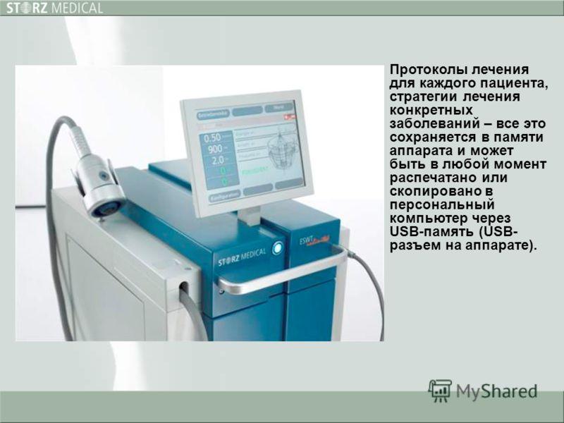 Протоколы лечения для каждого пациента, стратегии лечения конкретных заболеваний – все это сохраняется в памяти аппарата и может быть в любой момент распечатано или скопировано в персональный компьютер через USB-память (USB- разъем на аппарате).