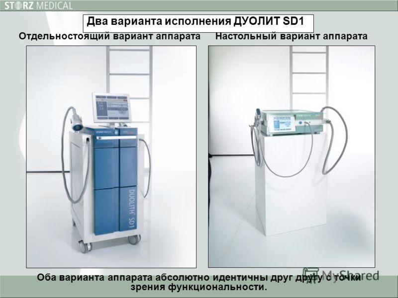 Два варианта исполнения ДУОЛИТ SD1 Отдельностоящий вариант аппаратаНастольный вариант аппарата Оба варианта аппарата абсолютно идентичны друг другу с точки зрения функциональности.