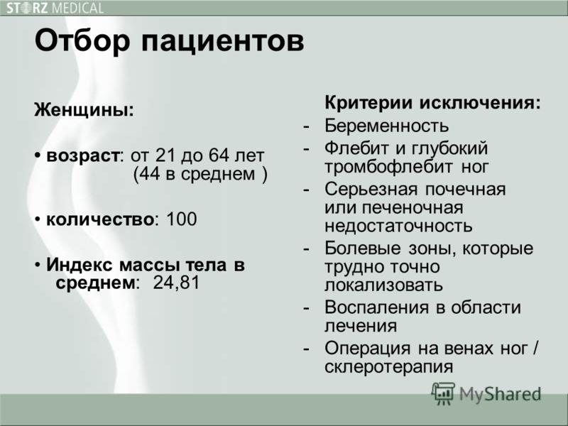 Отбор пациентов Женщины: возраст: от 21 до 64 лет (44 в среднем ) количество: 100 Индекс массы тела в среднем: 24,81 Критерии исключения: -Беременность -Флебит и глубокий тромбофлебит ног -Серьезная почечная или печеночная недостаточность -Болевые зо