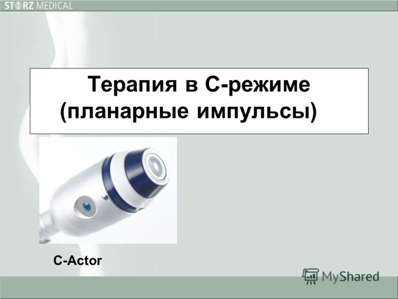 Терапия в С-режиме (планарные импульсы) C-Actor