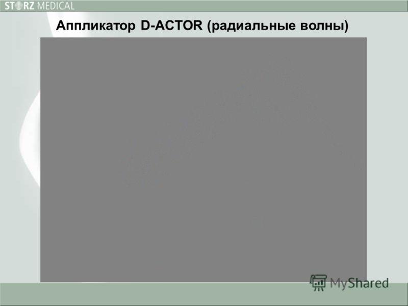 Аппликатор D-ACTOR (радиальные волны)