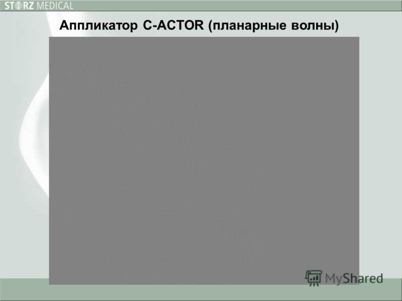 Аппликатор С-ACTOR (планарные волны)