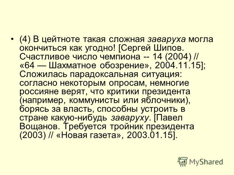 (4) В цейтноте такая сложная заваруха могла окончиться как угодно! [Сергей Шипов. Счастливое число чемпиона -- 14 (2004) // «64 Шахматное обозрение», 2004.11.15]; Сложилась парадоксальная ситуация: согласно некоторым опросам, немногие россияне верят,