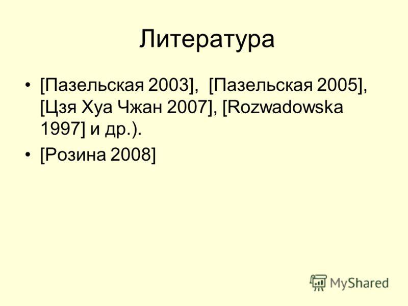 Литература [Пазельская 2003], [Пазельская 2005], [Цзя Хуа Чжан 2007], [Rozwadowska 1997] и др.). [Розина 2008]