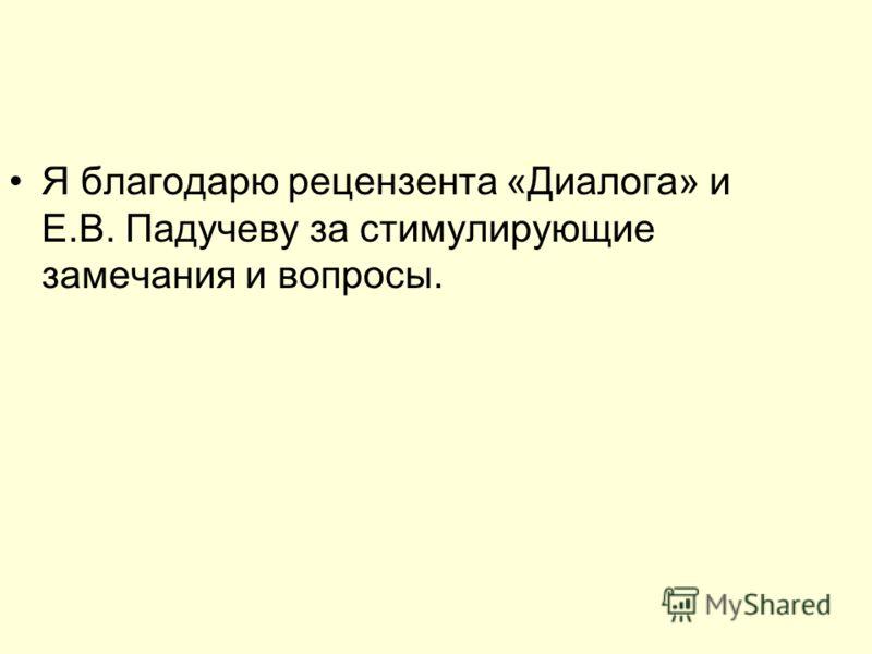 Я благодарю рецензента «Диалога» и Е.В. Падучеву за стимулирующие замечания и вопросы.