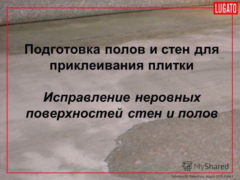 Schulung St. Petersburg, August 2010, Folie 1 Подготовка полов и стен для приклеивания плитки Исправление неровных поверхностей стен и полов