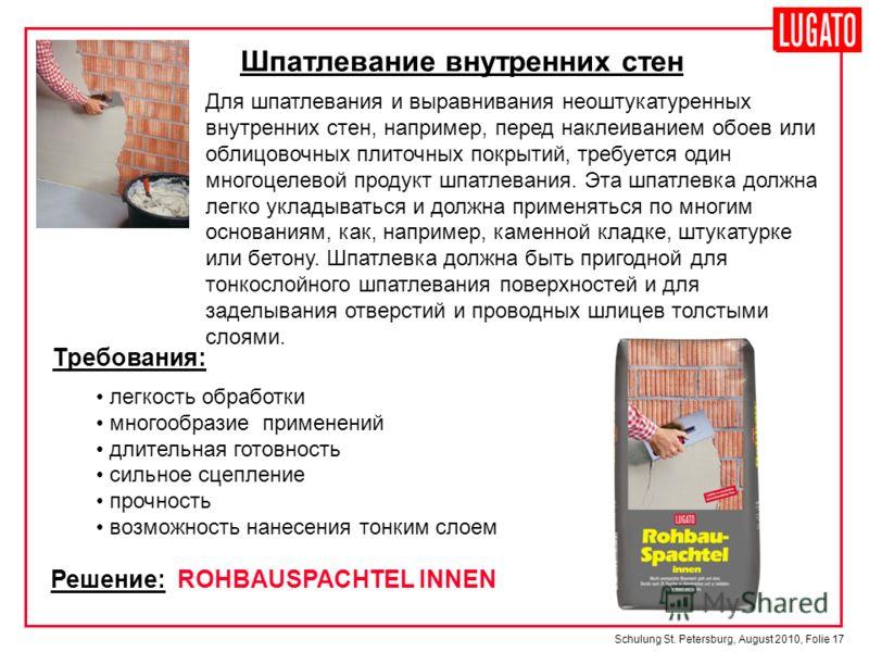 Schulung St. Petersburg, August 2010, Folie 17 Для шпатлевания и выравнивания неоштукатуренных внутренних стен, например, перед наклеиванием обоев или облицовочных плиточных покрытий, требуется один многоцелевой продукт шпатлевания. Эта шпатлевка дол