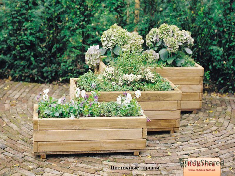 Цветочные горшки Robiniawww.robinia.com.uaRobiniawww.robinia.com.ua