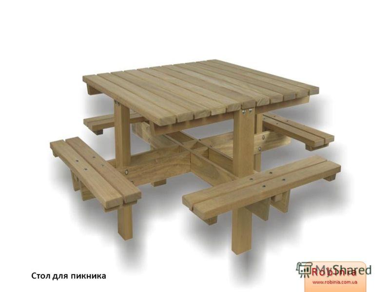 Стол для пикника Robiniawww.robinia.com.uaRobiniawww.robinia.com.ua