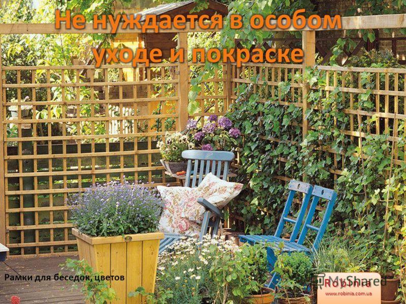 Рамки для беседок, цветов Robiniawww.robinia.com.uaRobiniawww.robinia.com.ua