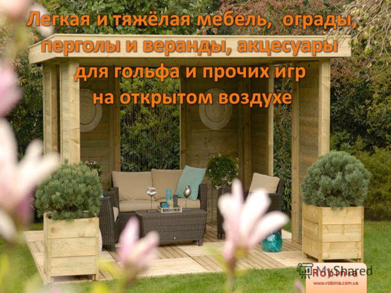 Robiniawww.robinia.com.uaRobiniawww.robinia.com.ua
