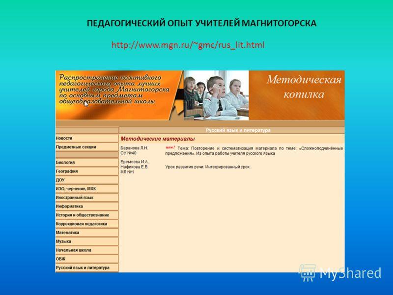 http://www.mgn.ru/~gmc/rus_lit.html ПЕДАГОГИЧЕСКИЙ ОПЫТ УЧИТЕЛЕЙ МАГНИТОГОРСКА